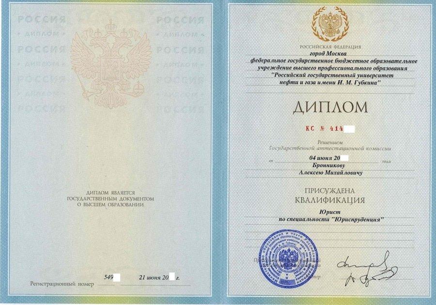 юридические услуги дипломы и награды
